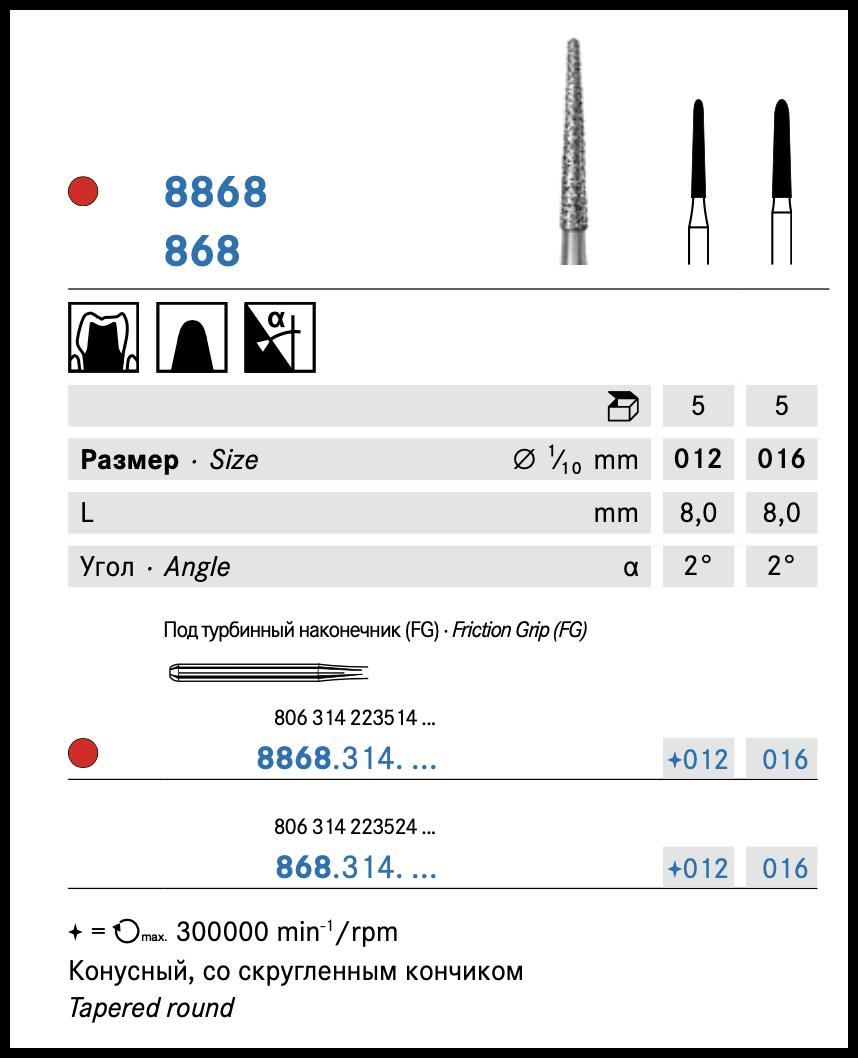 Freza diamantata 868 / 314 FG