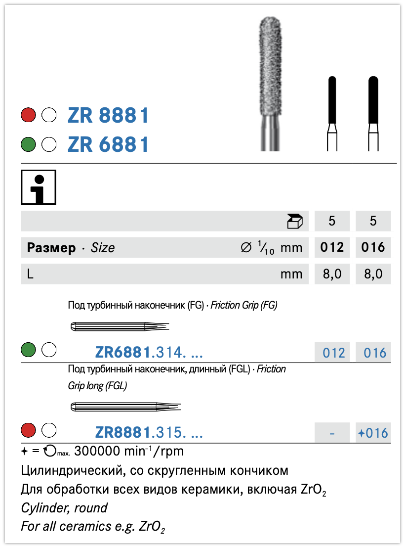 Freza diamantata 8881 / 314 FG
