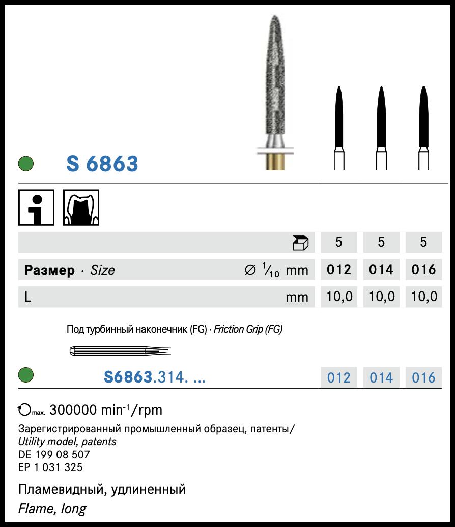 Freza diamantata S6863 / 314 FG