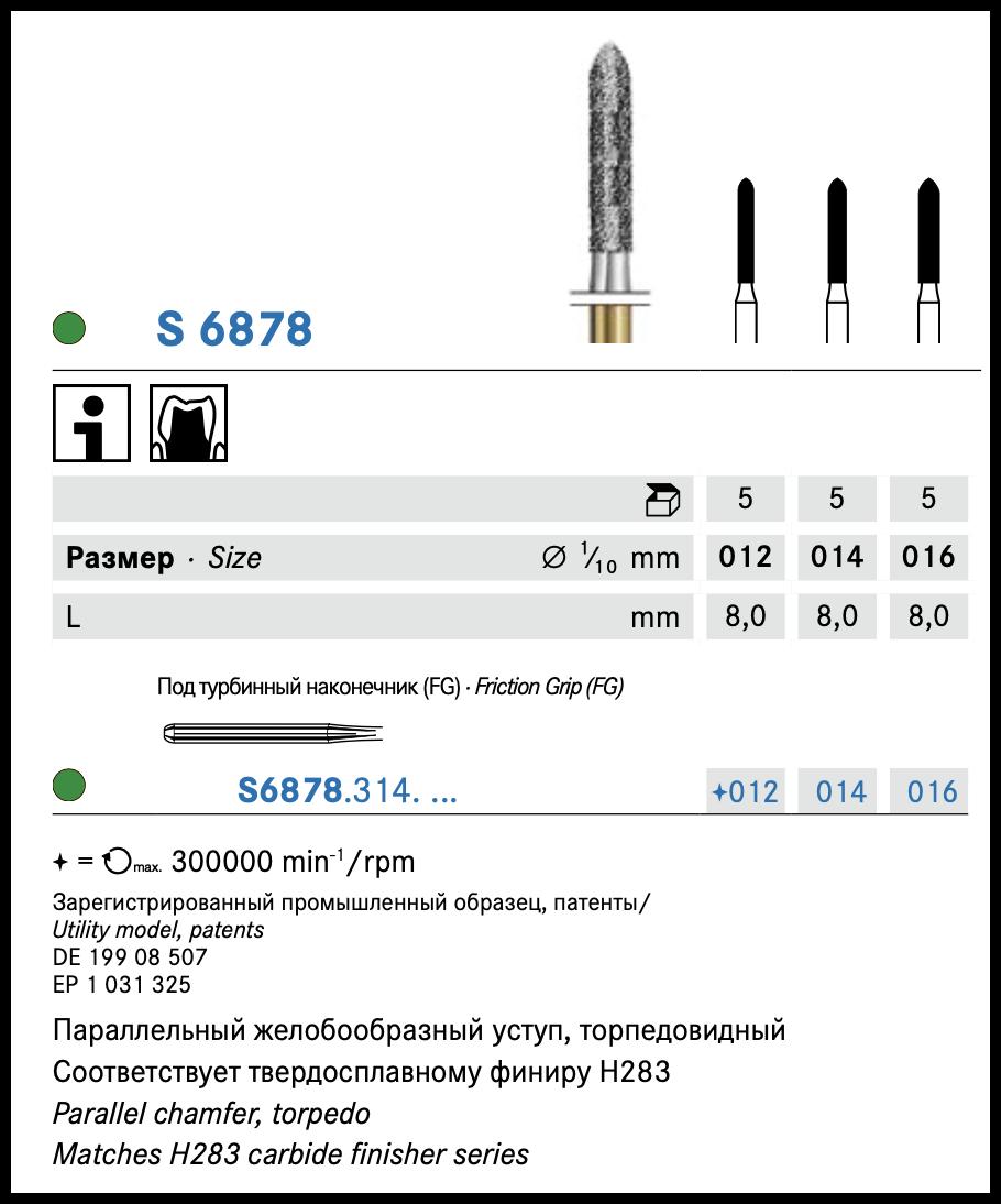 Freza diamantata S6878 / 314 FG