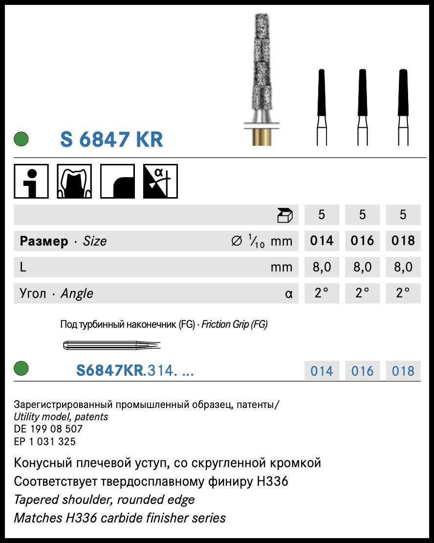 Freza diamantata S6847KR / 314