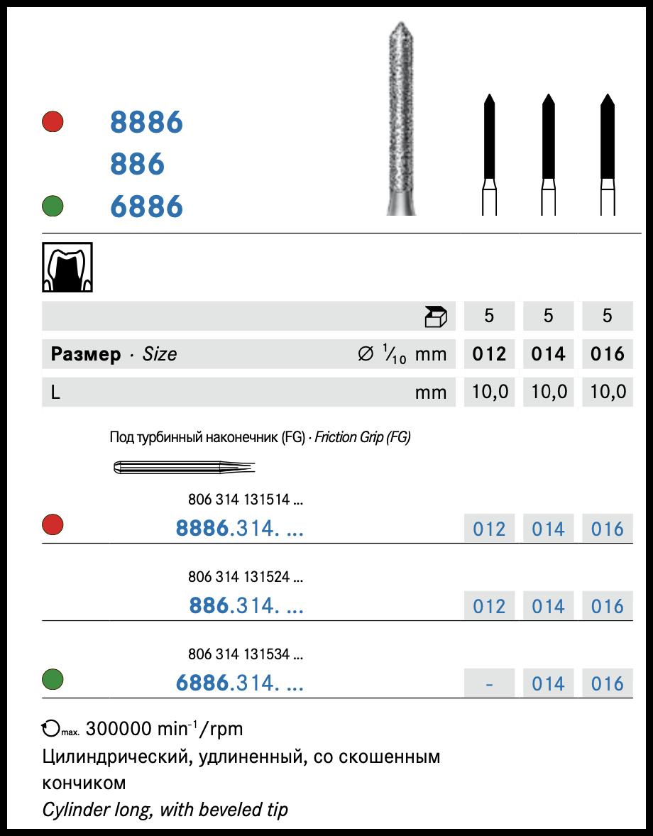 Freza diamantata 8886 / 314 FG