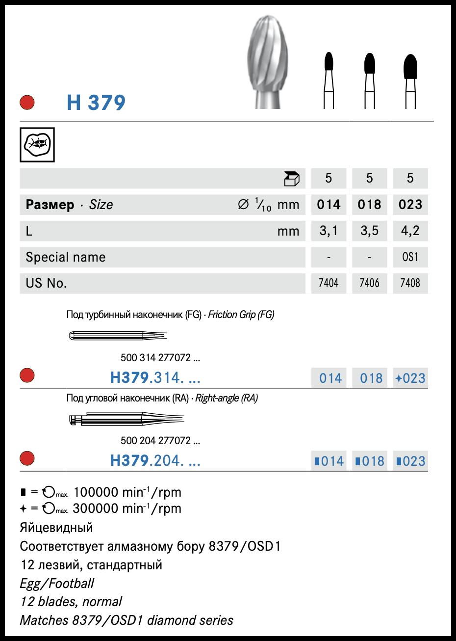 Freza extradura H379 / 314