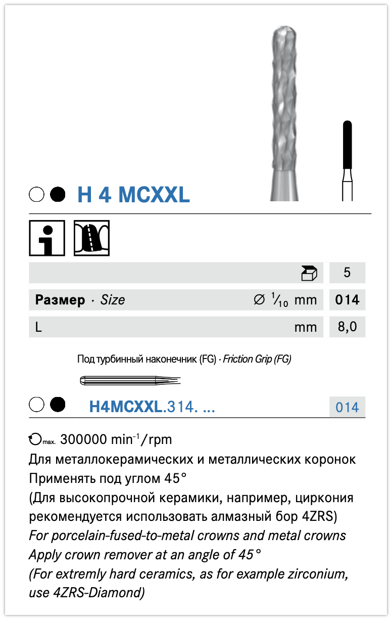 Freza extradura H4MCXXL / 314