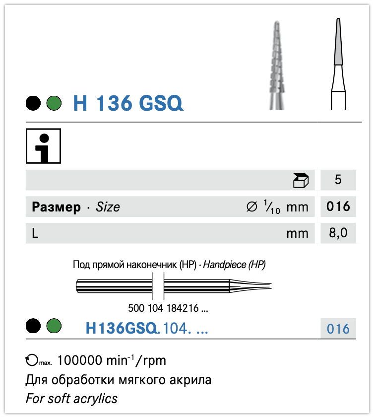 Freza extradura H136GSQ / 104 HP (piesa dreapta)