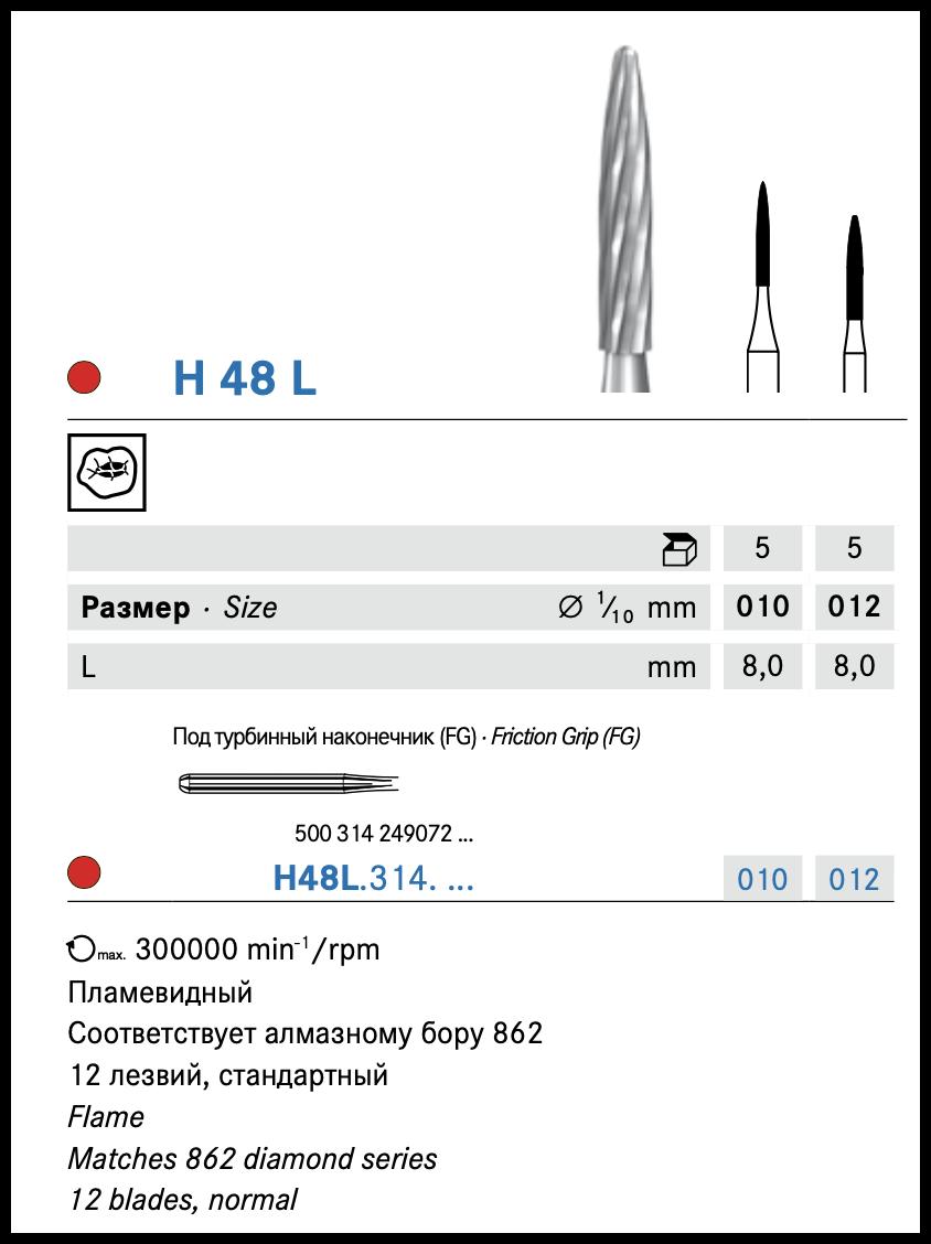 Freza extradura H48L / 314 FG