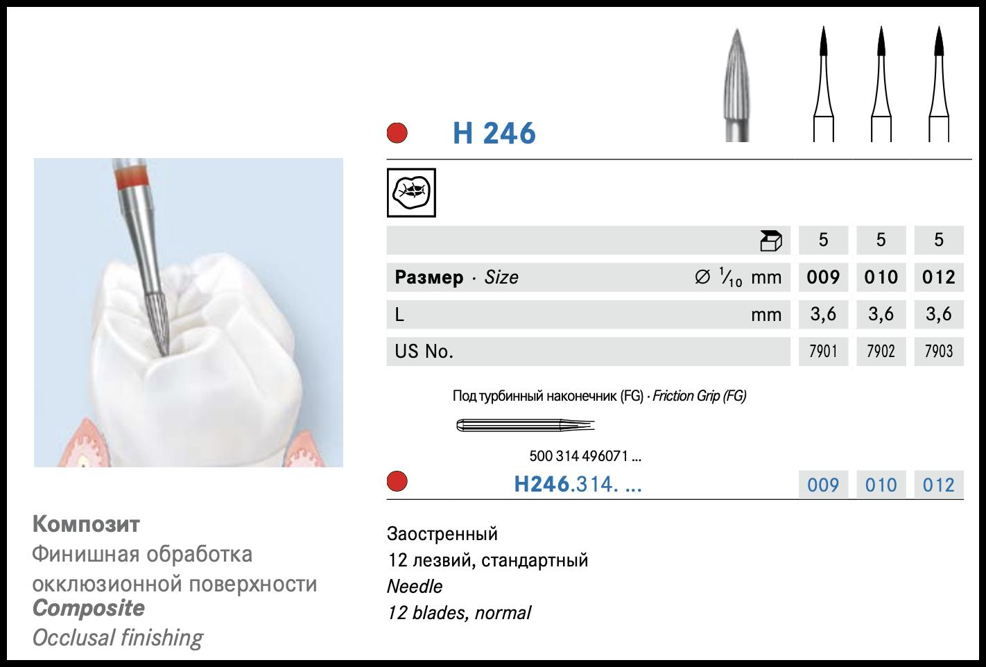 Freza extradura H246 / 204 RA (piesa unghi)