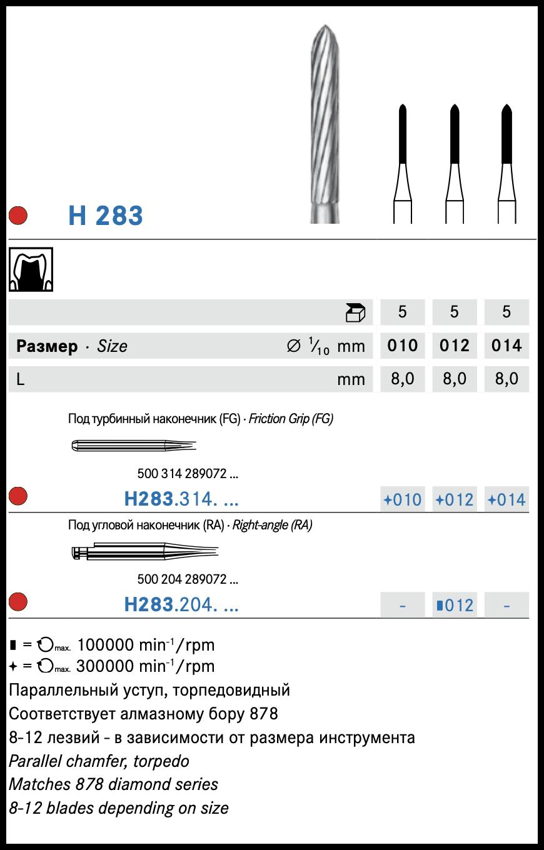 Freza extradura H283 / 314 FG