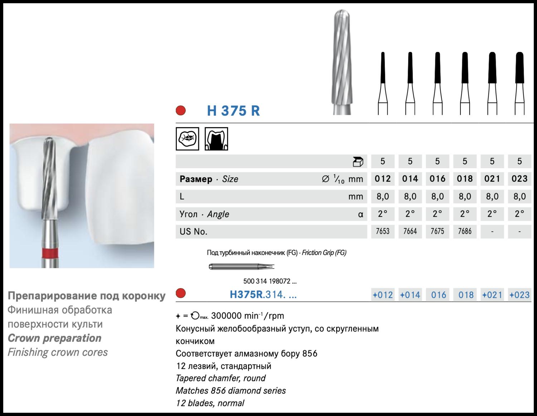 Freza extradura H375R / 314 FG