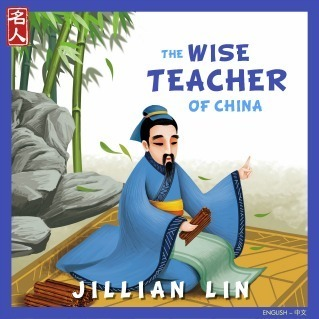 The Wise Teacher Of China