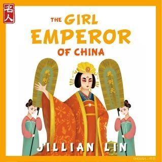 The Girl Emperor Of China