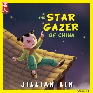 The Star Gazer Of China