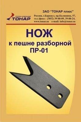 Peikenos peilis
