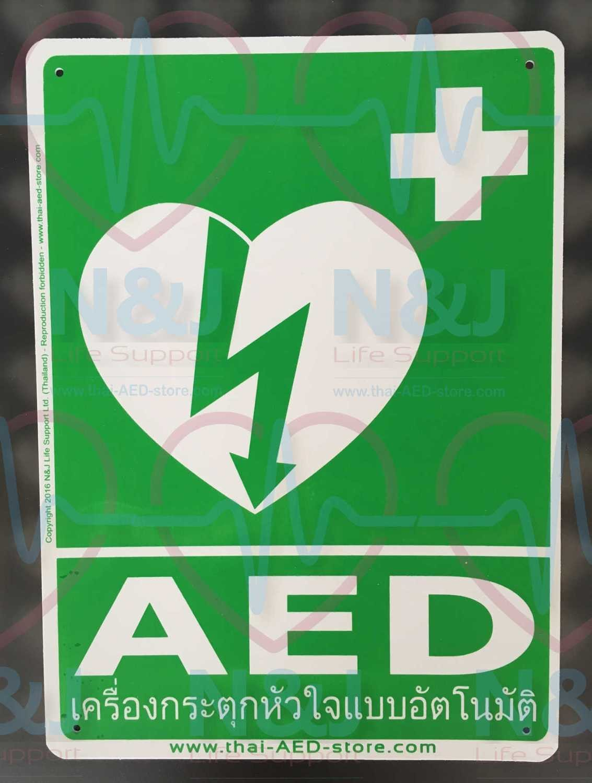ป้ายพลาสติก AED, AED signage PP panel