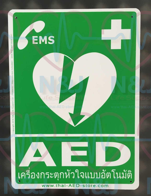 ป้ายพลาสติก AED+EMS Phone, AED+EMS Phone signage PP panel
