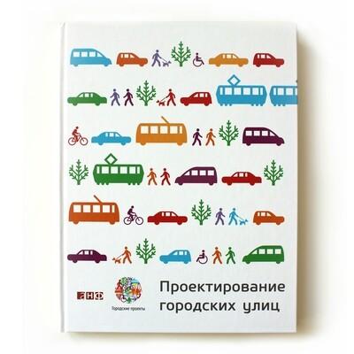 Книга «Проектирование городских улиц»