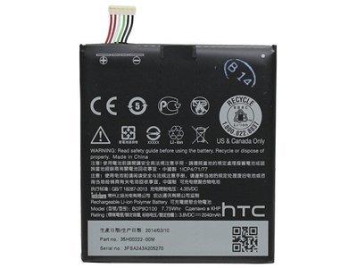 Battery HTC Desire 610