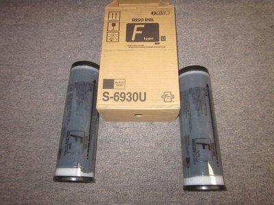 RISO 2pk Black Ink F Type SF9450 SF5450 SF5430 SF5230 SF5130