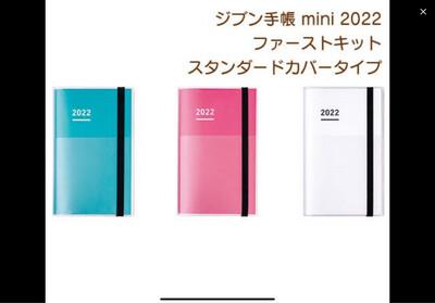 Kokuyo | Jinbun Techo 2022 | B6 Slim