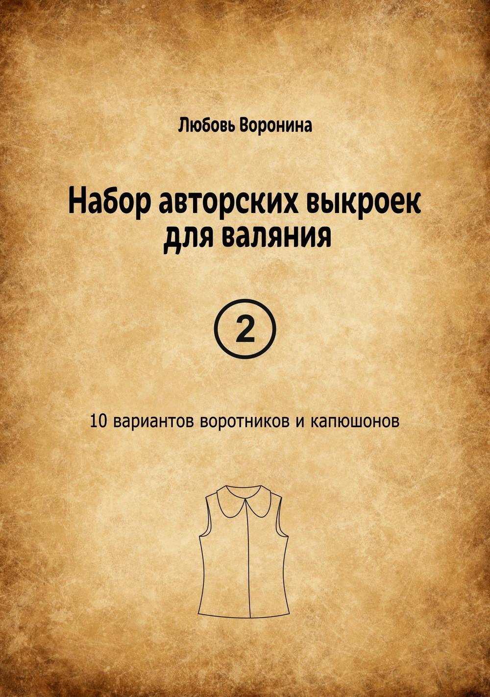 02. 10 вариантов воротников и капюшонов