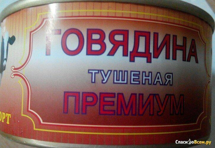 Говядина тушеная  Сытый Слон Премиум с говядиной 325г с ключом ж/б