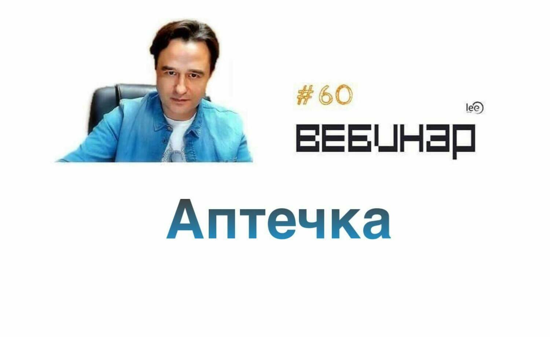 """Вебинар """"Аптечка"""""""