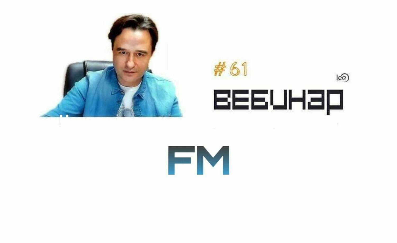 Вебинар FM
