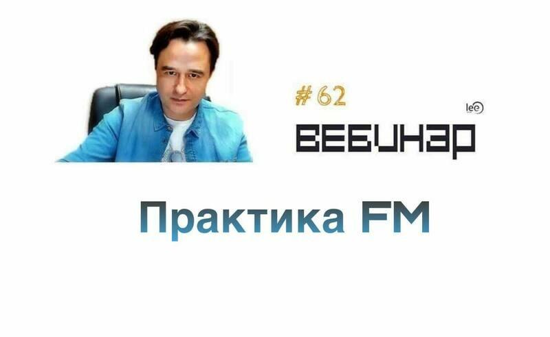 Практика FM