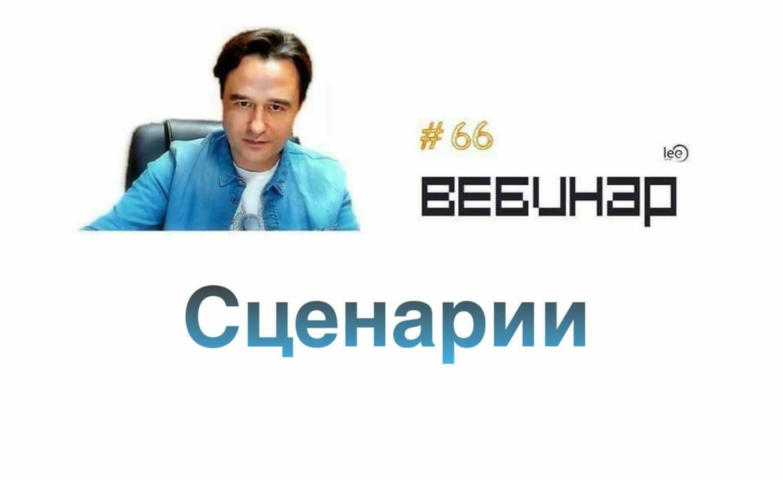 """Вебинар """"Сценарии"""""""