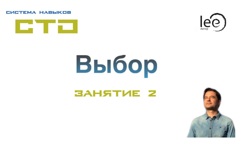 """Видео занятия №2 СТО """"Выбор"""""""