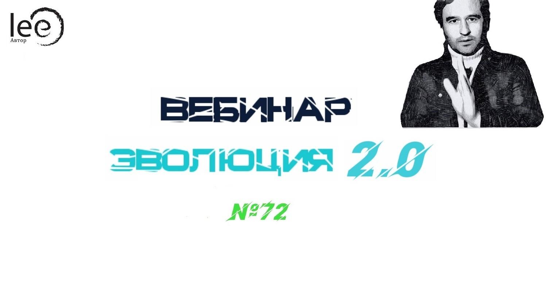"Вебинар ""Эволюция 2.0"""