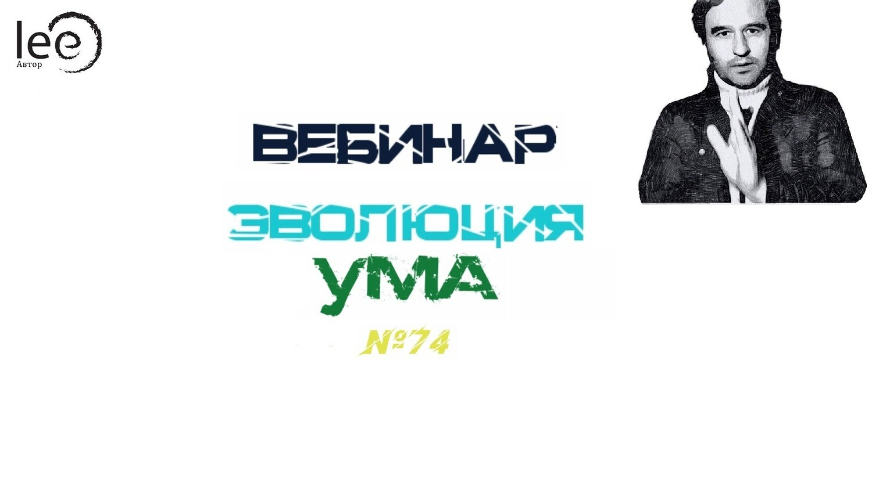 "Вебинар ""Эволюция ума"""