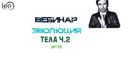 """Вебинар """"Эволюция тела Часть 2"""""""