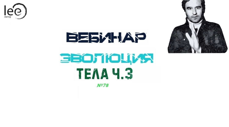 """Вебинар """"Эволюция Тела Часть 3"""""""