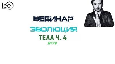"""Вебинар """"Эволюция тела часть 4"""""""