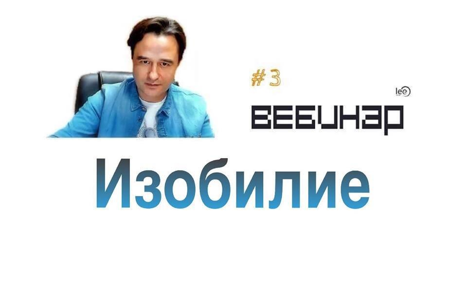 """Вебинар lee """"Изобилие"""" (бесплатный)"""
