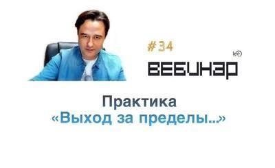 "Вебинар-практика lee ""За пределами времени"""