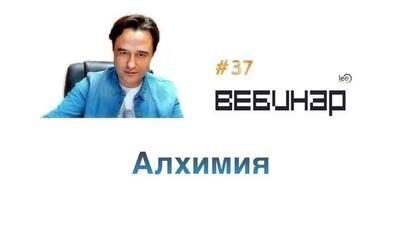 "Вебинар lee ""Алхимия"""