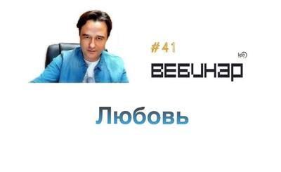 "Вебинар lee ""Любовь"""