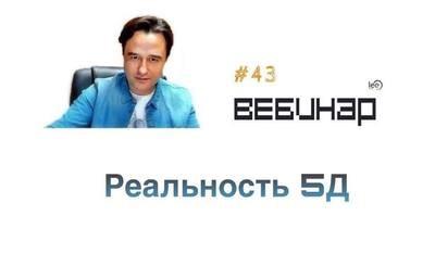 """Вебинар lee """"Реальность 5Д"""""""