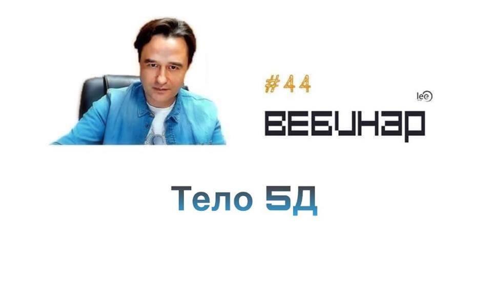 """Вебинар lee """"ТЕЛО 5Д"""""""