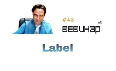 """Вебинар lee """"LABEL"""""""