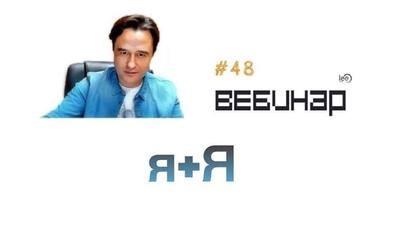 """Вебинар lee """"Я+я"""""""