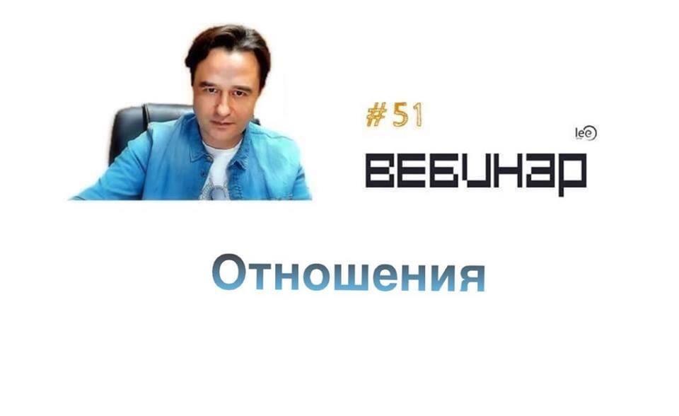 """Вебинар lee """"Отношения"""" (бесплатный)"""