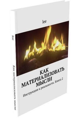 """""""Как материализовать мысли"""" Книга 2"""