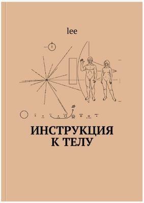 """""""Инструкция к телу"""" Книга 3"""