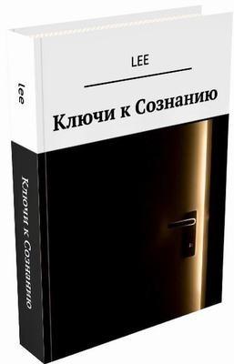 """Ключи к сознанию"" Книга 4"