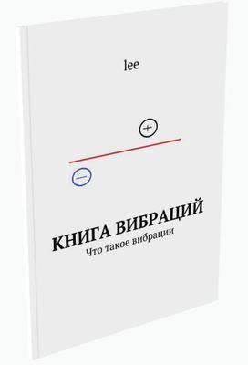 Книга вибраций (читать бесплатно)