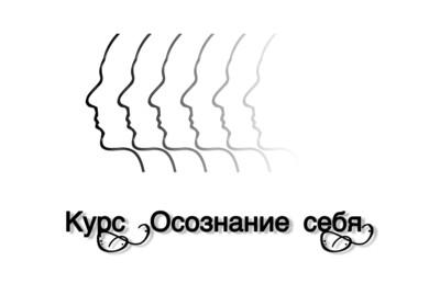 """Курс вебинаров lee """"Осознание себя"""""""