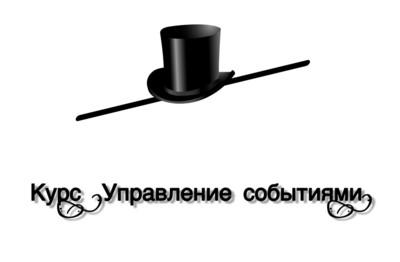 """Курс lee """"Управление событиями"""""""
